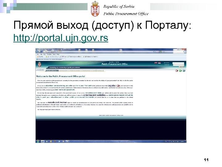 Прямой выход (доступ) к Порталу: http: //portal. ujn. gov. rs 11