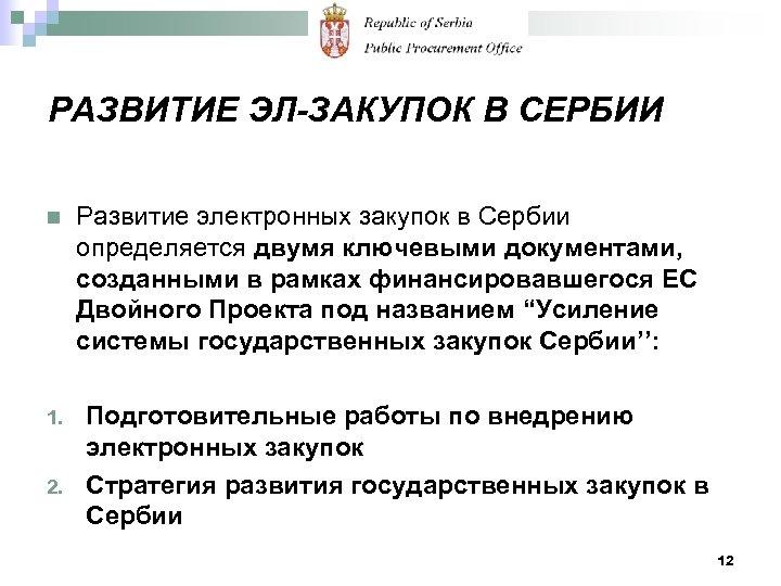 РАЗВИТИЕ ЭЛ-ЗАКУПОК В СЕРБИИ n 1. 2. Развитие электронных закупок в Сербии определяется двумя