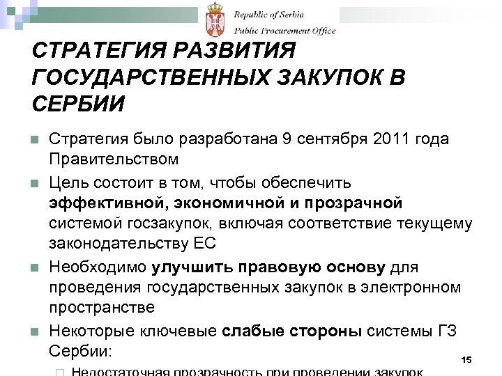 СТРАТЕГИЯ РАЗВИТИЯ ГОСУДАРСТВЕННЫХ ЗАКУПОК В СЕРБИИ n n Стратегия было разработана 9 сентября 2011