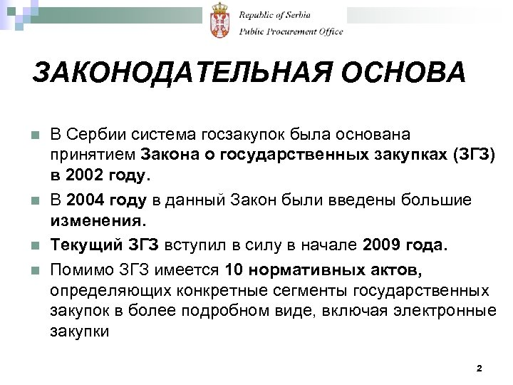 ЗАКОНОДАТЕЛЬНАЯ ОСНОВА n n В Сербии система госзакупок была основана принятием Закона о государственных