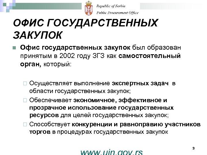 ОФИС ГОСУДАРСТВЕННЫХ ЗАКУПОК n Офис государственных закупок был образован принятым в 2002 году ЗГЗ