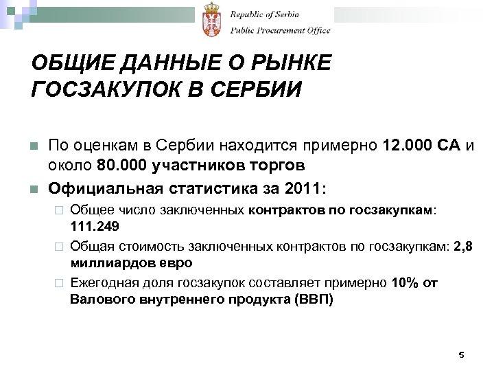 ОБЩИЕ ДАННЫЕ О РЫНКЕ ГОСЗАКУПОК В СЕРБИИ n n По оценкам в Сербии находится
