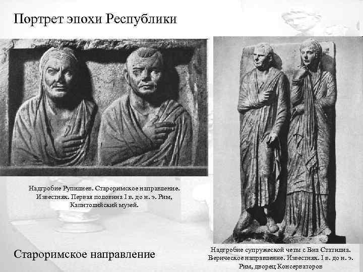 Портрет эпохи Республики Надгробие Рупилиев. Староримское направление. Известняк. Первая половина I в. до н.
