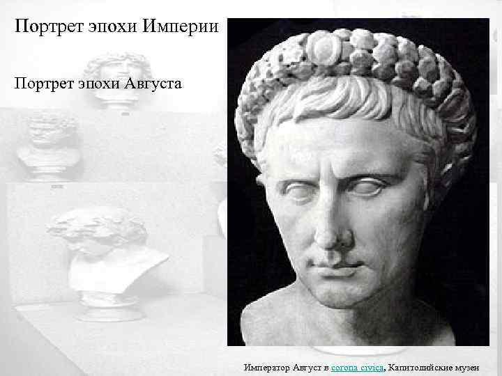 Портрет эпохи Империи Портрет эпохи Августа Император Август в corona civica, Капитолийские музеи