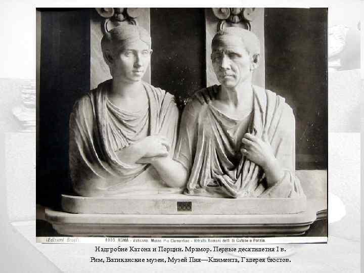 Надгробие Катона и Порции. Мрамор. Первые десятилетия I в. Рим, Ватиканские музеи, Музей Пия—Климента,