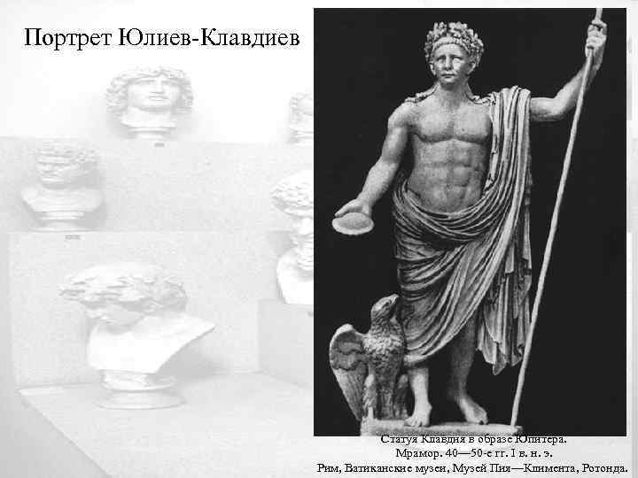 Портрет Юлиев-Клавдиев Статуя Клавдия в образе Юпитера. Мрамор. 40— 50 -е гг. I в.