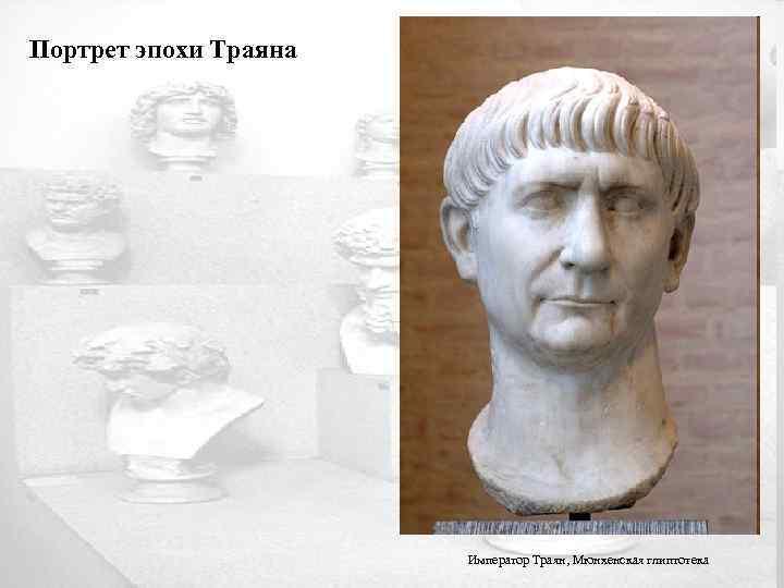 Портрет эпохи Траяна Император Траян, Мюнхенская глиптотека
