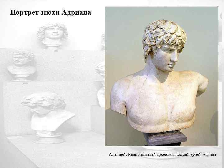 Портрет эпохи Адриана Антиной, Национальный археологический музей, Афины
