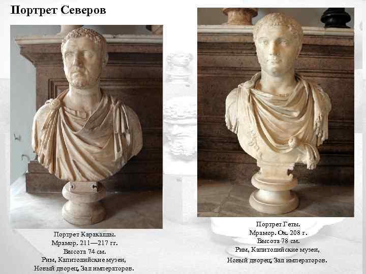 Портрет Северов Портрет Каракаллы. Мрамор. 211— 217 гг. Высота 74 см. Рим, Капитолийские музеи,