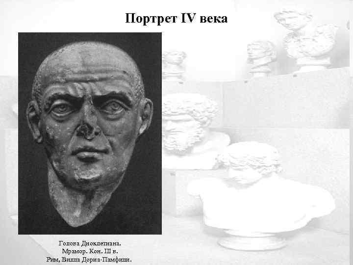 Портрет IV века Голова Диоклетиана. Мрамор. Кон. III в. Рим, Вилла Дориа-Памфили.