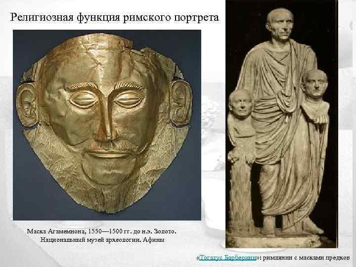 Религиозная функция римского портрета Маска Агамемнона, 1550— 1500 гг. до н. э. Золото. Национальный