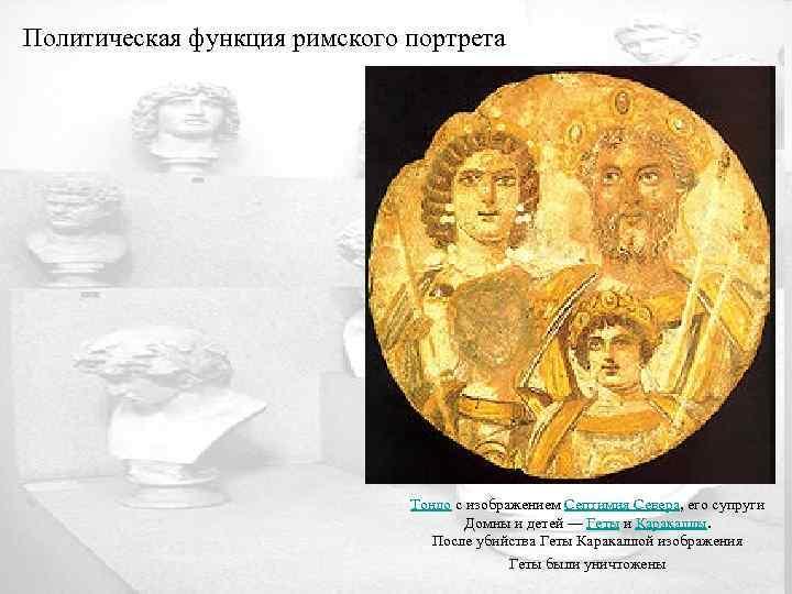 Политическая функция римского портрета Тондо с изображением Септимия Севера, его супруги Домны и детей