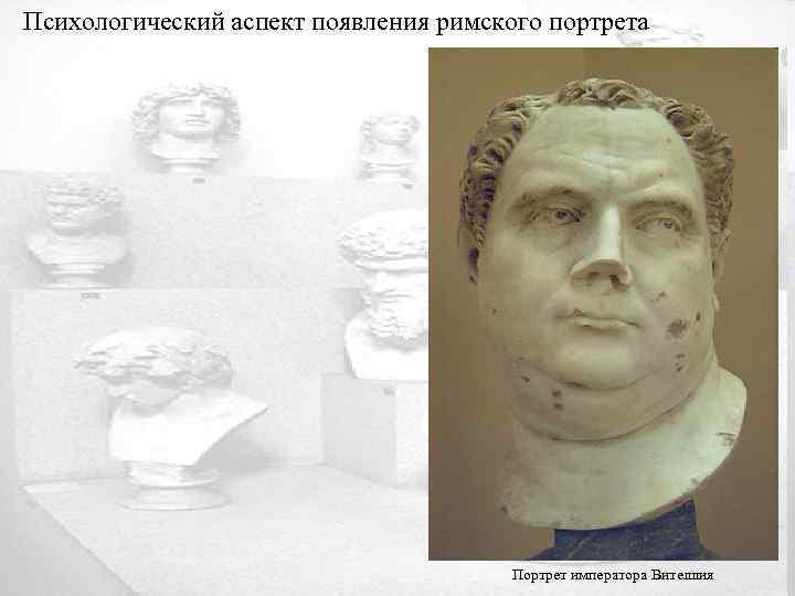 Психологический аспект появления римского портрета Портрет императора Вителлия