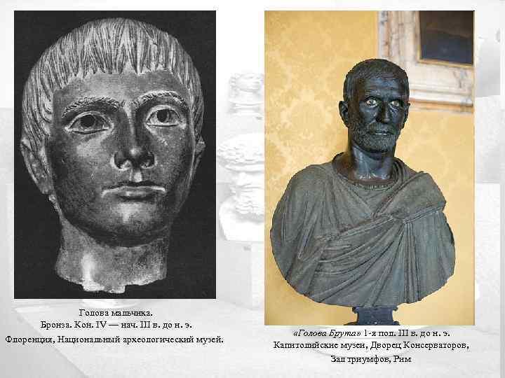 Голова мальчика. Бронза. Кон. IV — нач. III в. до н. э. Флоренция, Национальный