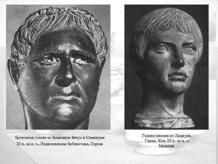 бронзовая голова из Бовианум Ветус в Самниуме III в. до н. э. , Национальная