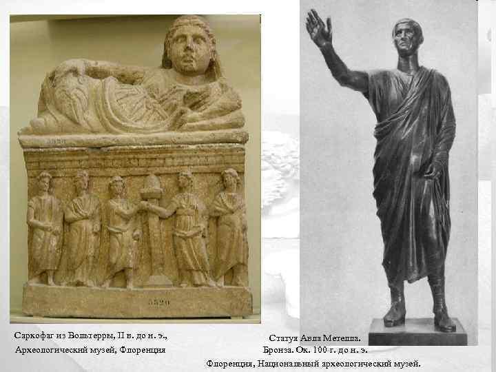 Саркофаг из Вольтерры, II в. до н. э. , Археологический музей, Флоренция Статуя Авла