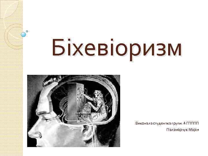 Біхевіоризм Виконала студентка групи 4 ГПППП Паламарчук Марія