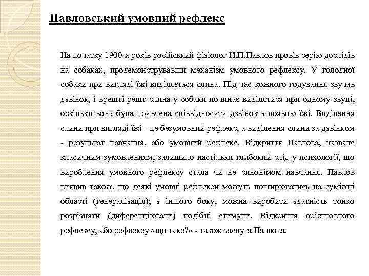 Павловський умовний рефлекс На початку 1900 -х років російський фізіолог И. П. Павлов провів