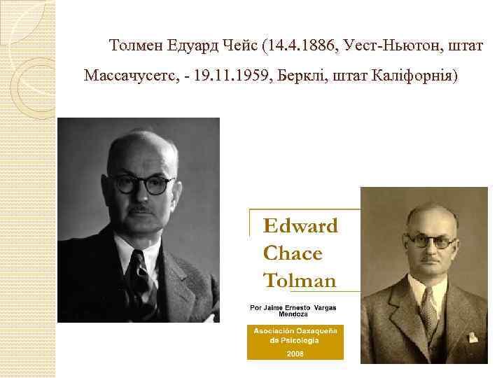 Толмен Едуард Чейс (14. 4. 1886, Уест-Ньютон, штат Массачусетс, - 19. 11. 1959, Берклі,
