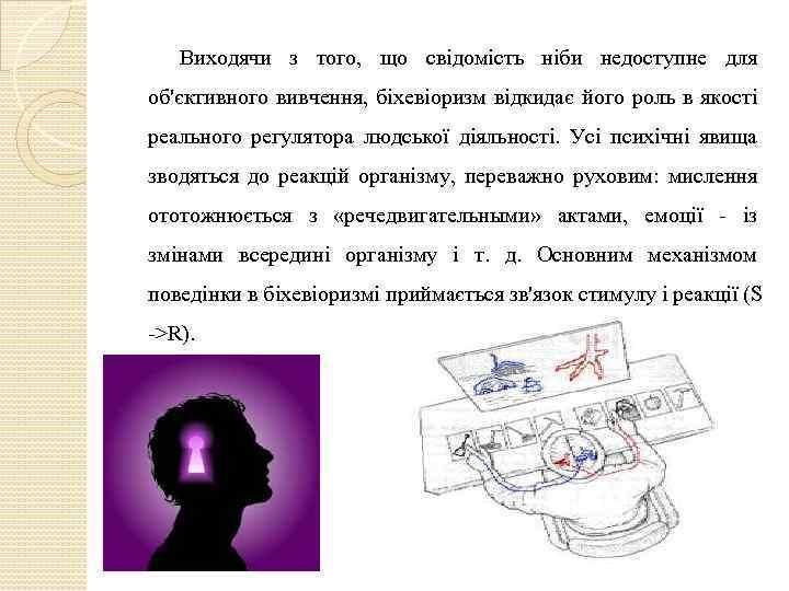 Виходячи з того, що свідомість ніби недоступне для об'єктивного вивчення, біхевіоризм відкидає його роль