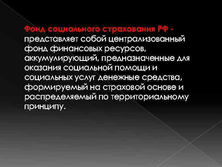 Фонд социального страхования РФ представляет собой централизованный фонд финансовых ресурсов, аккумулирующий, предназначенные для оказания