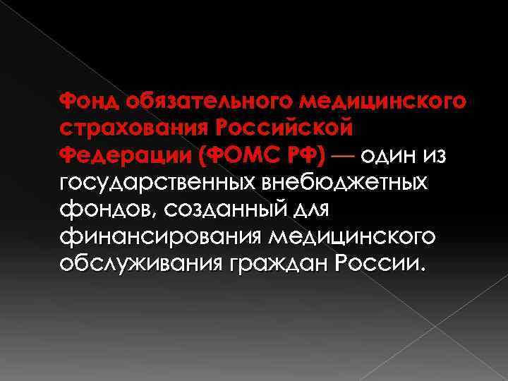 Фонд обязательного медицинского страхования Российской Федерации (ФОМС РФ) — один из государственных внебюджетных фондов,