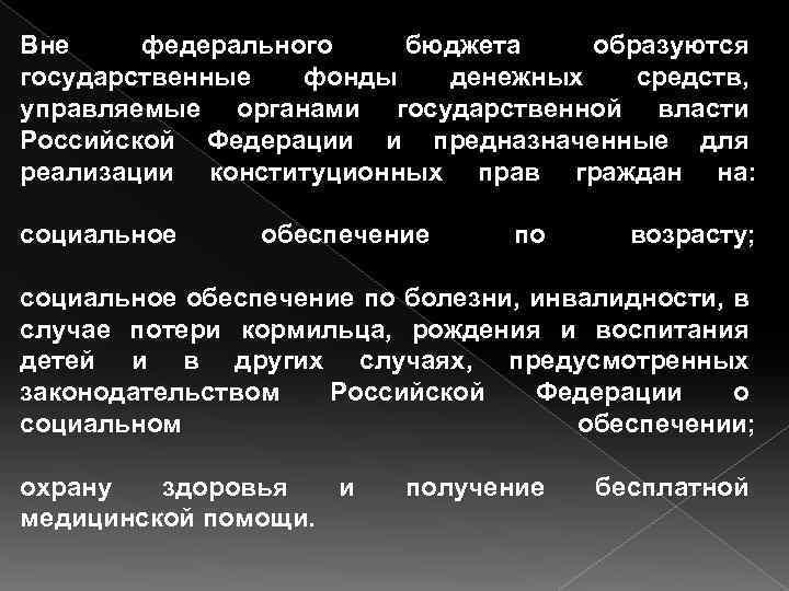 Вне федерального бюджета образуются государственные фонды денежных средств, управляемые органами государственной власти Российской Федерации
