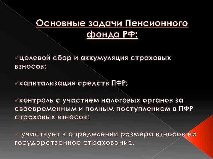 Основные задачи Пенсионного фонда РФ: üцелевой взносов; сбор и аккумуляция страховых üкапитализация средств ПФР;