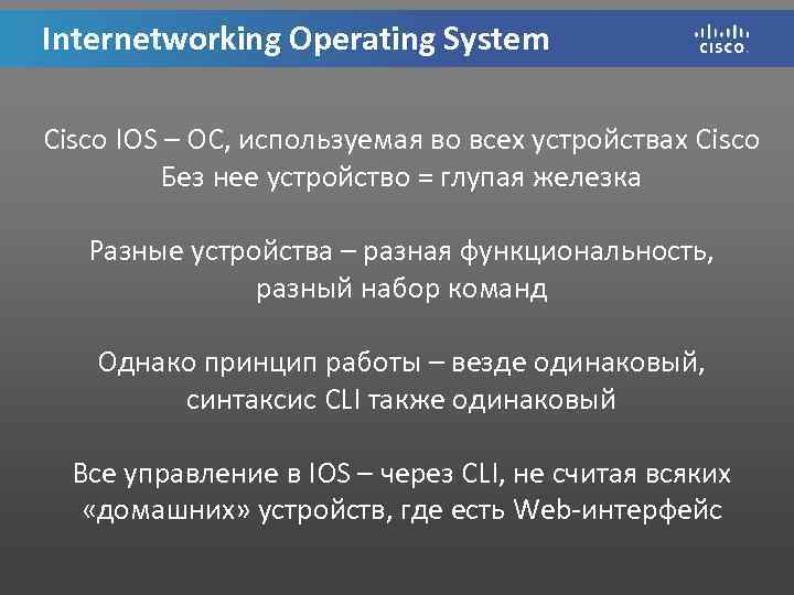 Internetworking Operating System Cisco IOS – ОС, используемая во всех устройствах Cisco Без нее