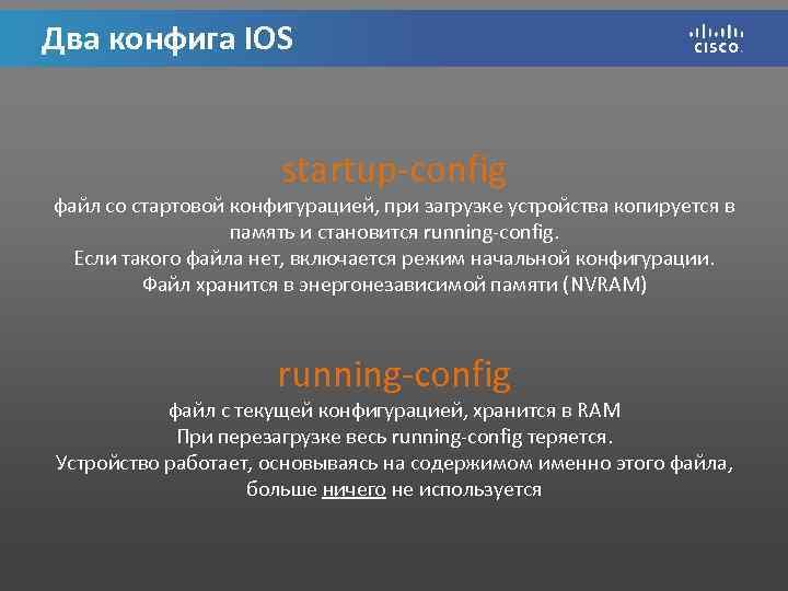 Два конфига IOS startup-config файл со стартовой конфигурацией, при загрузке устройства копируется в память