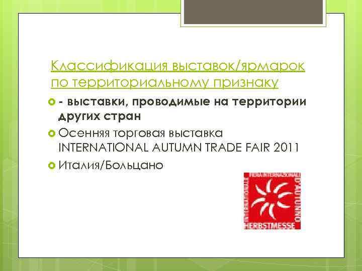 Классификация выставок/ярмарок по территориальному признаку - выставки, проводимые на территории других стран Осенняя торговая