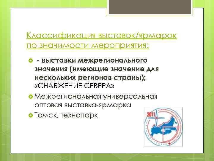 Классификация выставок/ярмарок по значимости мероприятия: - выставки межрегионального значения (имеющие значение для нескольких регионов