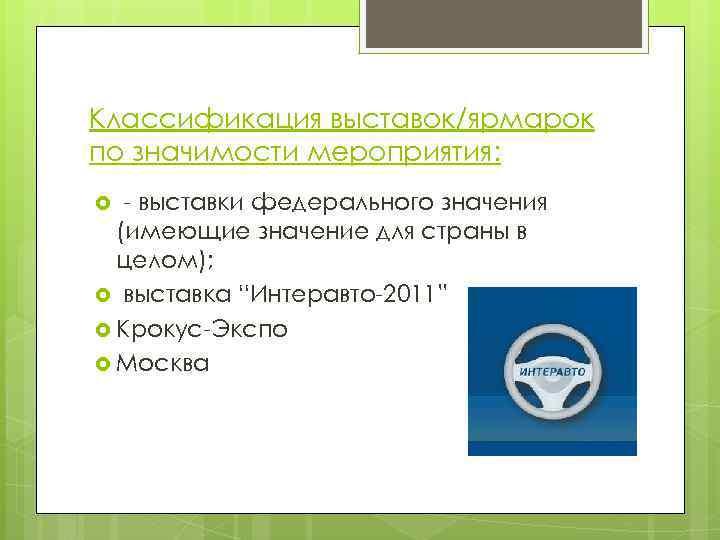Классификация выставок/ярмарок по значимости мероприятия: - выставки федерального значения (имеющие значение для страны в