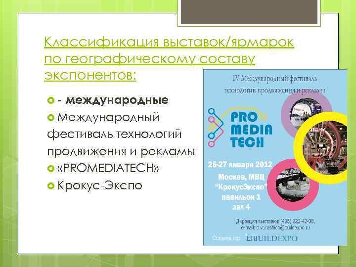 Классификация выставок/ярмарок по географическому составу экспонентов: - международные Международный фестиваль технологий продвижения и рекламы