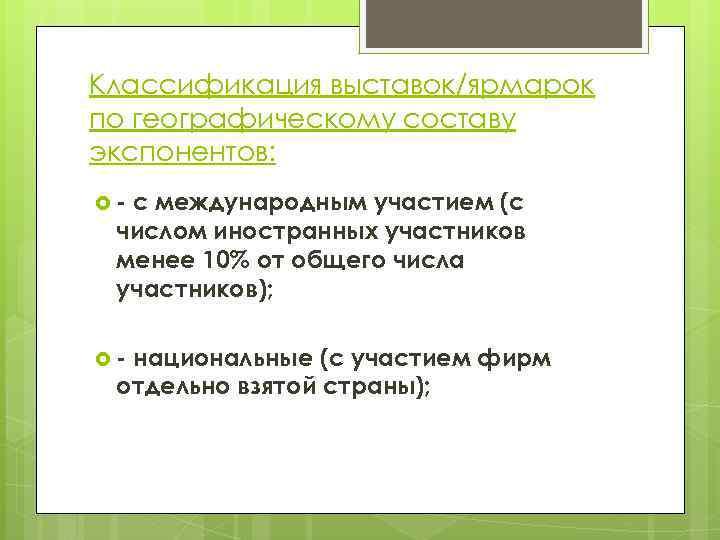 Классификация выставок/ярмарок по географическому составу экспонентов: - с международным участием (с числом иностранных участников