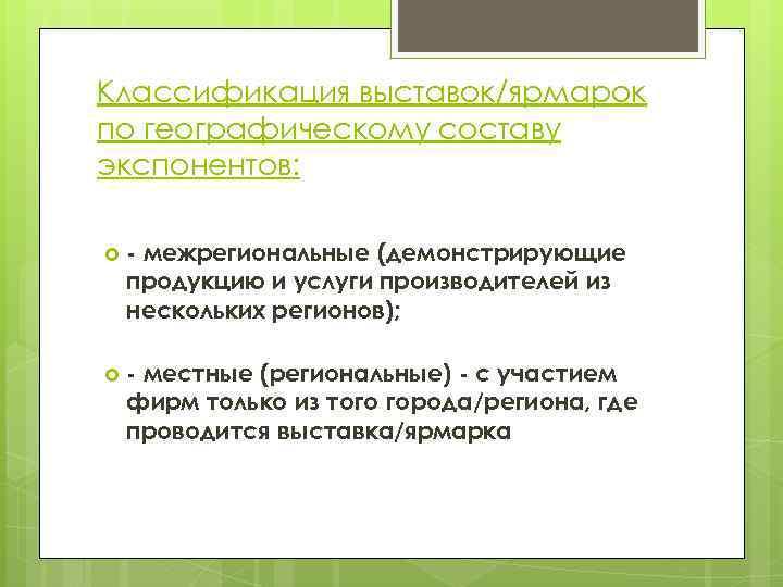 Классификация выставок/ярмарок по географическому составу экспонентов: - межрегиональные (демонстрирующие продукцию и услуги производителей из
