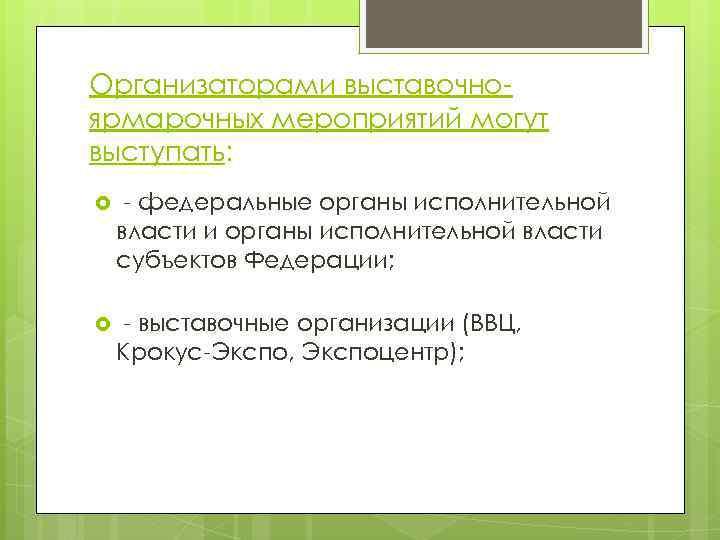 Организаторами выставочноярмарочных мероприятий могут выступать: - федеральные органы исполнительной власти и органы исполнительной власти