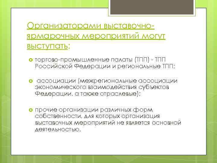 Организаторами выставочноярмарочных мероприятий могут выступать: торгово-промышленные палаты (ТПП) - ТПП Российской Федерации и региональные