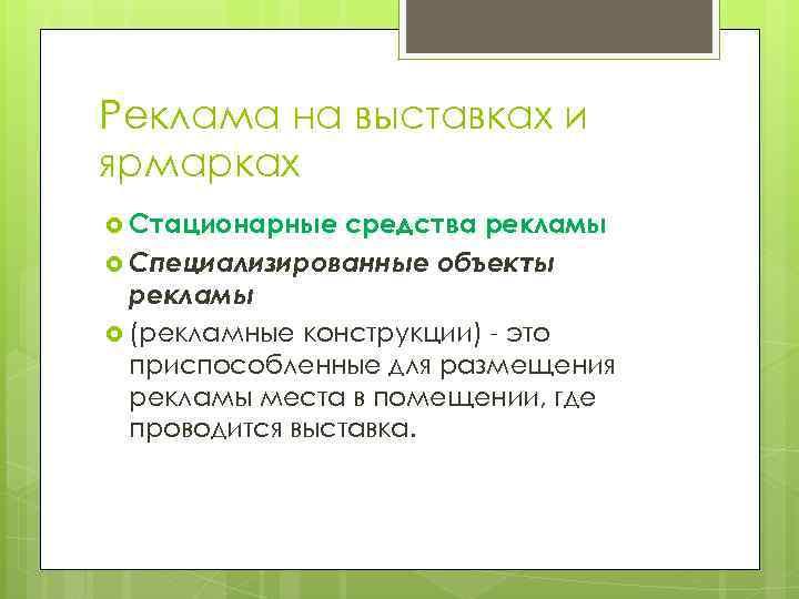 Реклама на выставках и ярмарках Стационарные средства рекламы Специализированные объекты рекламы (рекламные конструкции) -