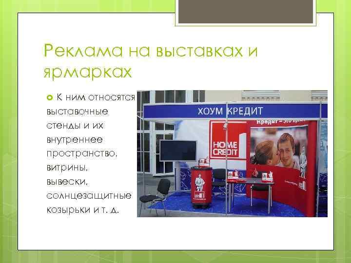 Реклама на выставках и ярмарках К ним относятся выставочные стенды и их внутреннее пространство,