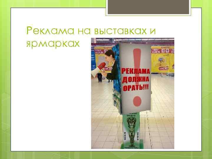 Реклама на выставках и ярмарках