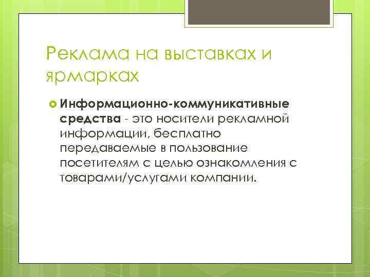 Реклама на выставках и ярмарках Информационно-коммуникативные средства - это носители рекламной информации, бесплатно передаваемые