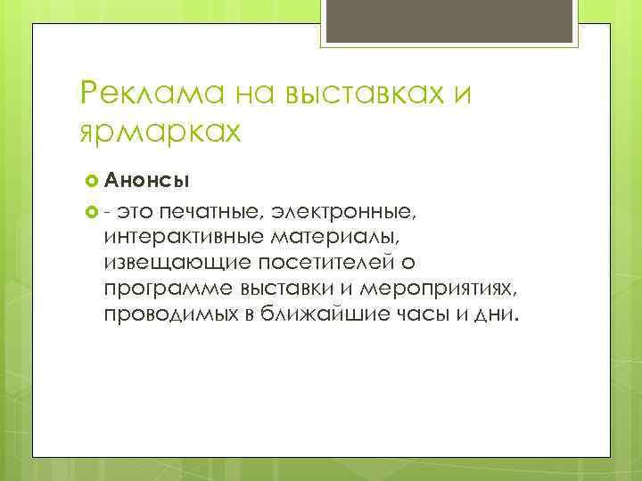 Реклама на выставках и ярмарках Анонсы - это печатные, электронные, интерактивные материалы, извещающие посетителей