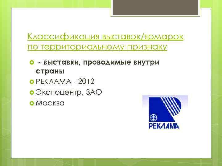 Классификация выставок/ярмарок по территориальному признаку - выставки, проводимые внутри страны РЕКЛАМА - 2012 Экспоцентр,