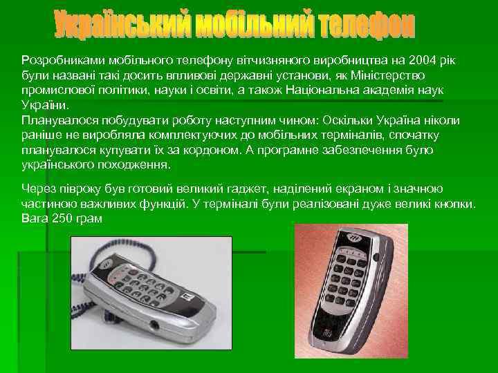 Розробниками мобільного телефону вітчизняного виробництва на 2004 рік були названі такі досить впливові державні