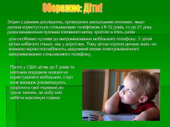 Згідно з даними досліджень, проведених шведськими вченими, якщо дитина користується стільниковим телефоном з 8