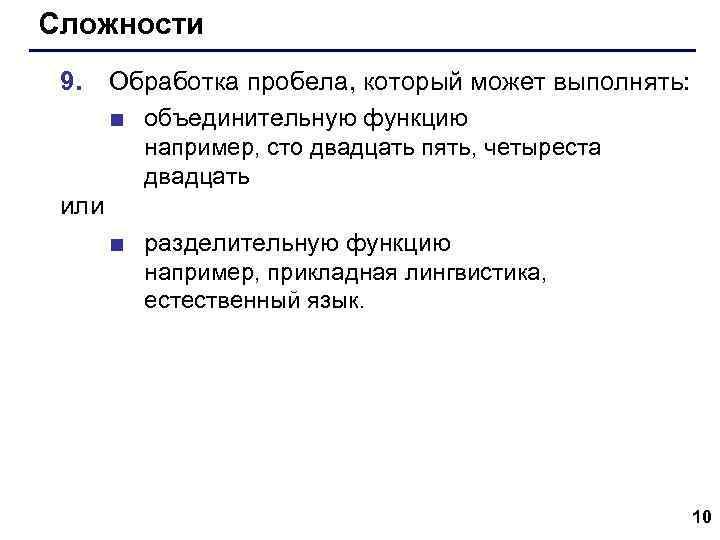 Сложности 9. Обработка пробела, который может выполнять: ■ объединительную функцию например, сто двадцать пять,