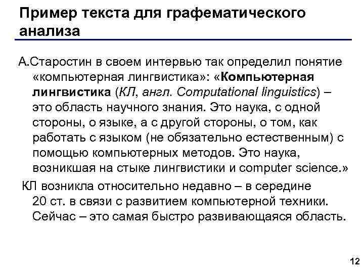 Пример текста для графематического анализа А. Старостин в своем интервью так определил понятие «компьютерная