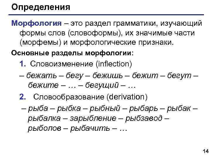 Определения Морфология – это раздел грамматики, изучающий формы слов (словоформы), их значимые части (морфемы)