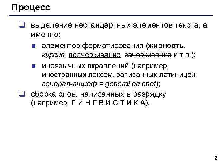 Процесс q выделение нестандартных элементов текста, а именно: ■ элементов форматирования (жирность, курсив, подчеркивание,